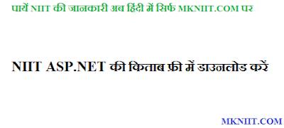 NIIT ASP.NET की किताब फ्री में डाउनलोड करें - mkniit