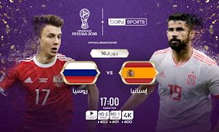انتهت مباراه اسبانيا وروسيا اليوم 1-7-2018 دور ال16 بنتيجه 1 - 1 و فوز روسيا قي رجلات الترجيح بنتيجه 4 - 3 و خروج اسبانيا من كاس العالم