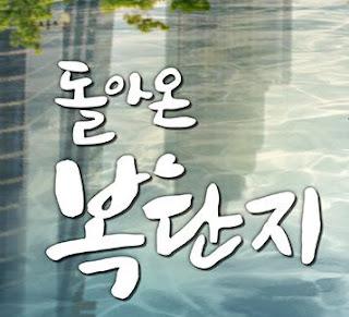Drama Korea Return of Lucky Pot (2017)