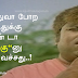 Tamil Facebook Funny Images ~ Tamil Funny Kavithai Images ~ Kavithaigal