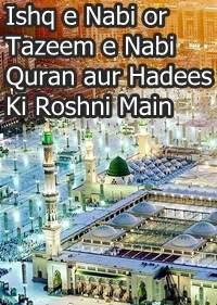 Ishq e Nabi or Tazeem e Nabi Quran aur Hadees Ki Roshni Main, quran aur hadees, quran explorer, prophets and messengers of allah, hadith online, hadith about love, hadees sms, islamic hadees, sharia law rules and punishment, rasool allah,