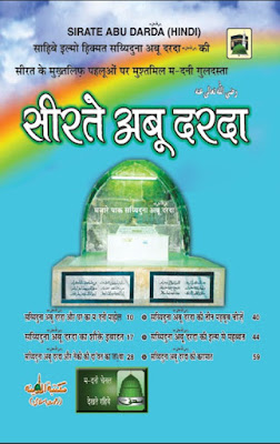Download: Seerat-e-Sayyeduna Abu Dardaa pdf in Hindi
