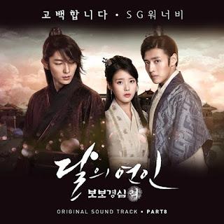SG Wannabe (SG 워너비) – I Confess