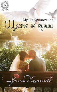 https://andronum.com/product/homenko-irina-shchastya-ne-kupish/