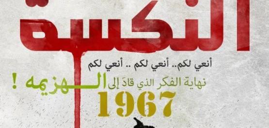 خمسون عاما على حرب 67