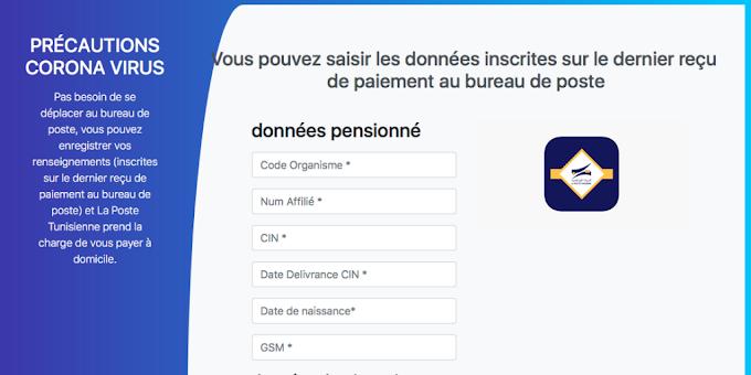 Pension.poste.tn : Restez chez vous, vos pensions vous seront livrées à domicile