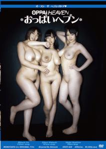 An Mitsuki Tsukada Shiori Tubuh Yang Luar Biasa