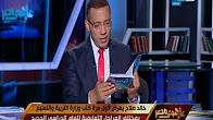 برنامج على هوى مصر حلقة الثلاثاء 15-11-2016 مع خالد صلاح