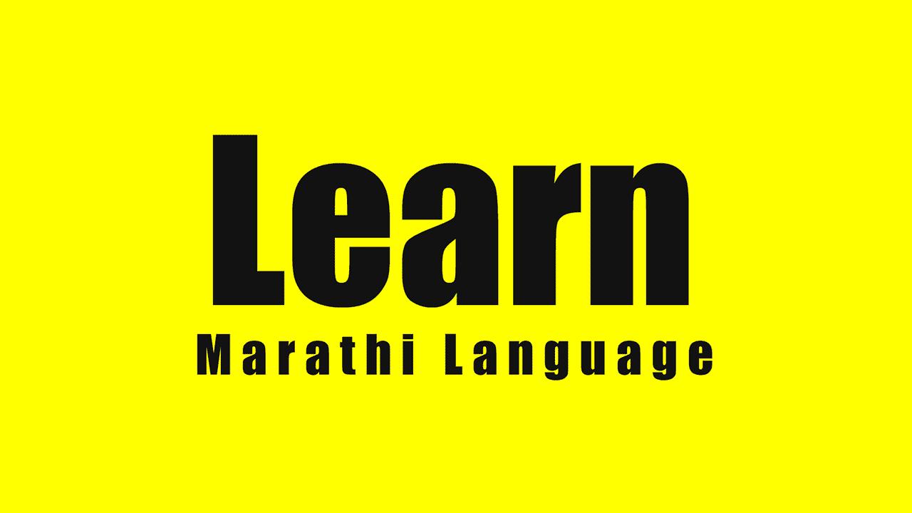मराठी भाषा शिका | Learn Marathi Language