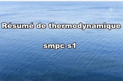 résumé du cour thermodynamique smpc s1