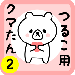 Sweet Bear sticker 2 for tsuruko