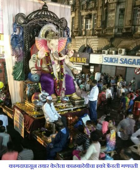 Mumbai Ganpati Visarjan 2016