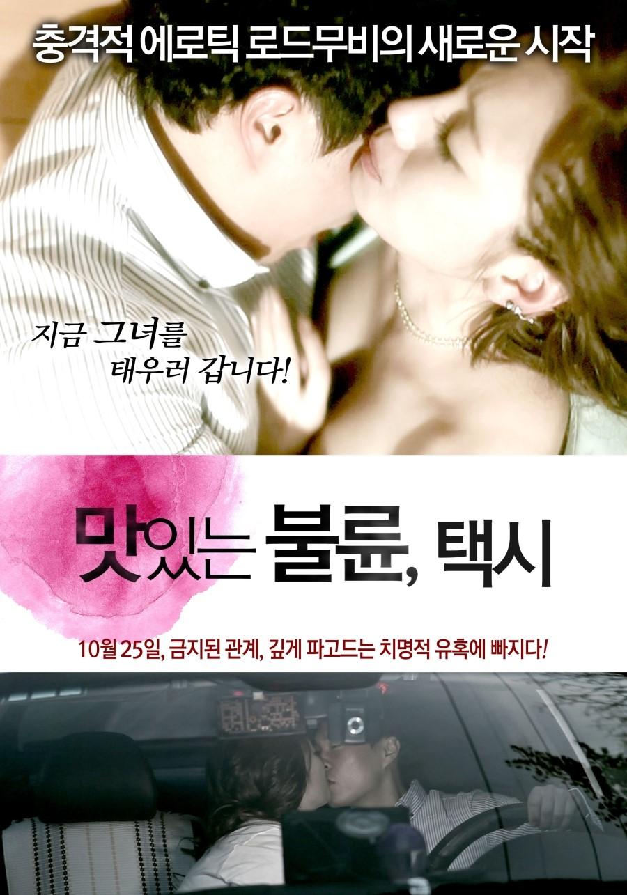 Taxi Delicious Affair (2015)