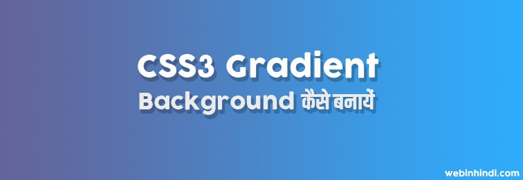 CSS-Gradient-Background-Tutorial-Hindi