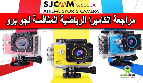 فتح صندوق واستعراض SJCAM SJ5000X