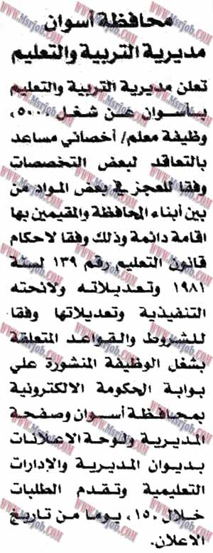 اعلان وظائف التربية والتعليم بمحافظة اسوان 500 معلم واخصائى والتقديم حتى 15 / 5 / 2016