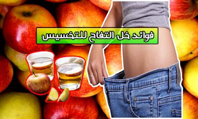 فوائد خل التفاح لتنحيف الجسم و التخسيس