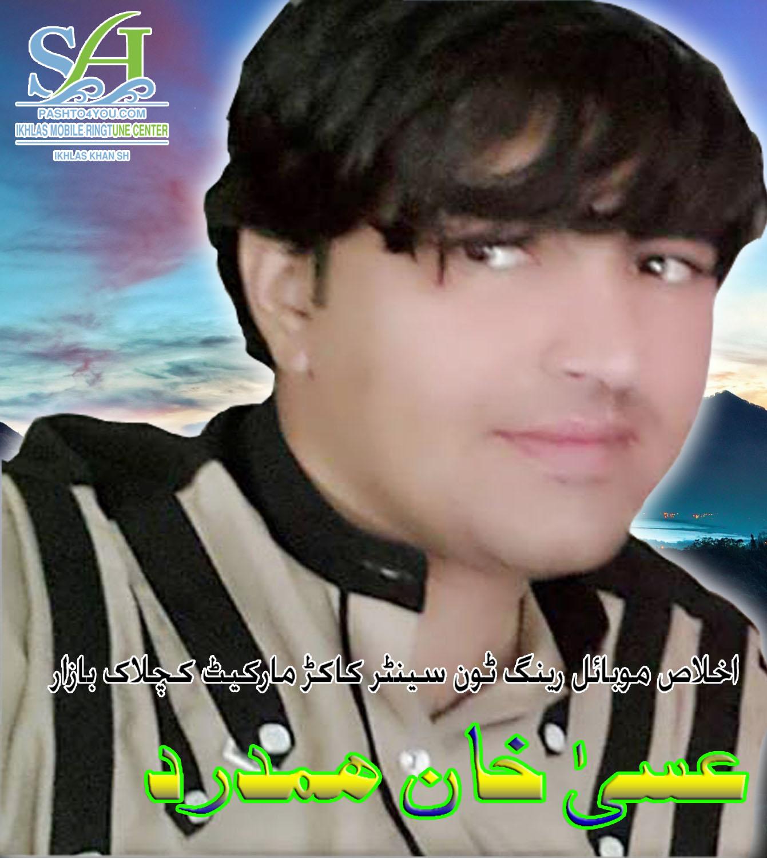 Essa Khan Humdard New Pashto Mp3 Songs 2018 Dec 12