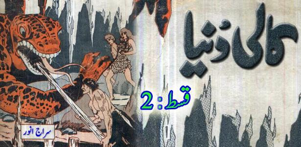 kali-dunya-siraj-anwar-ep02