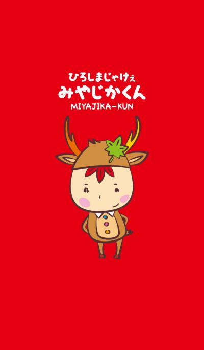 Miyajika-kun