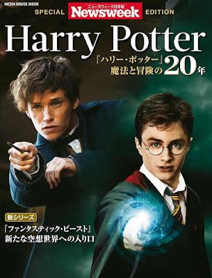 ニューズウィーク日本版 SPECIAL EDITION Harry Potter 『ハリー・ポッター』魔法と冒険の20年 raw zip dl