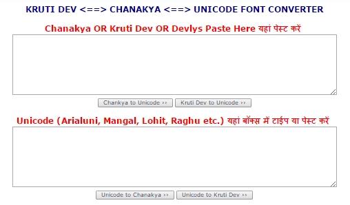 Chanakaya + Kruti dev + Devlys to Unicode Mangal Converter Rajbhasha.net