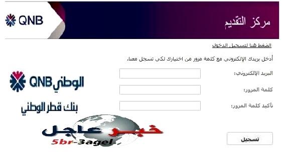 """يعلن بنك """" قطر الوطنى  QNB """" عن وظائف للمؤهلات العليا والتسجيل على الانترنت"""