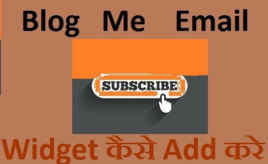 email subscription widget kaise add kare
