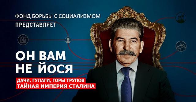 Миф об аскете и бессребренике Сталине