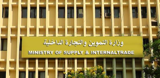 وظائف وزارة التموين والتجارة الداخلية للمؤهلات العليا بالمحافظات فى 2019