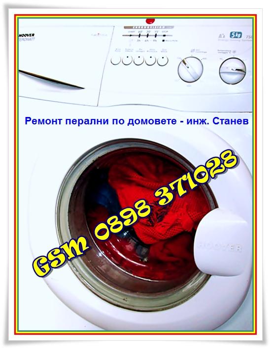 Ремонт на перални, ремонт на перални в София,  майстор, техник, филтър на пералня