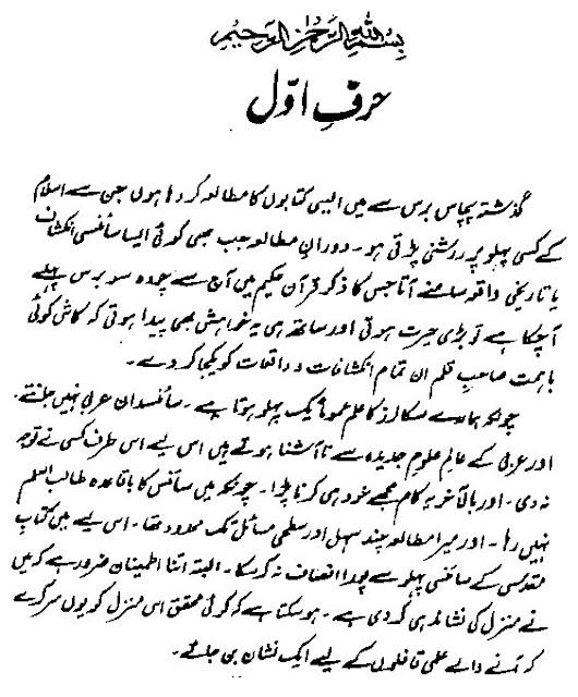 Ghulam Jilani Barq last book