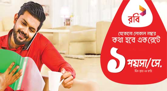 Robi 1 Paisa Sec call rate