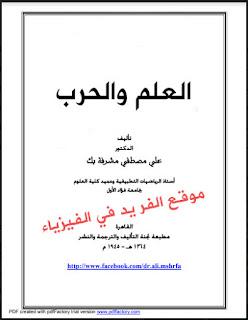 تحميل كتاب الحرب والعلم pdf د. علي مصطفى مشرفة