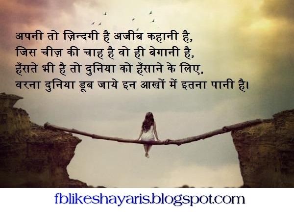 Zindagi Shayari - Best life shayari 2017
