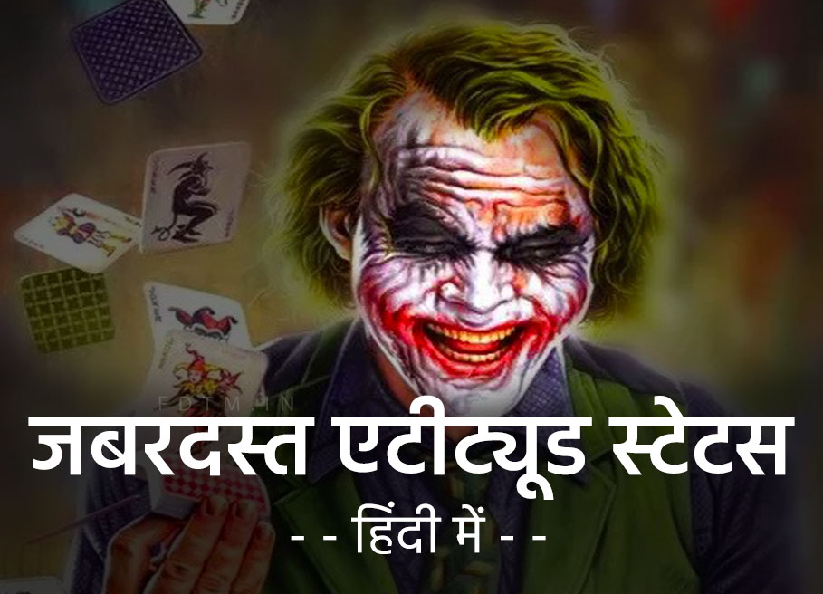 Top Attitude Status In Hindi