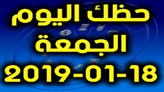 حظك اليوم الجمعة 18-01-2019 - Daily Horoscope
