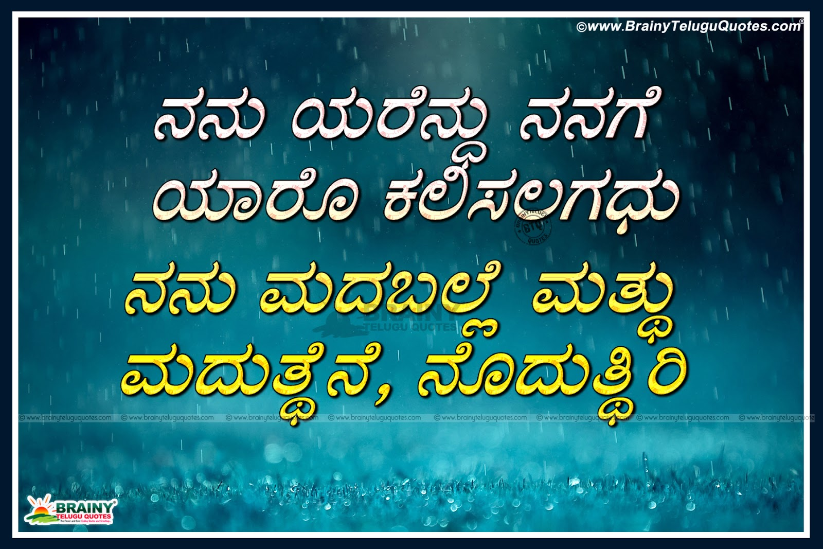 Life Inspirational Quotes In Kannada Wallpaper Thoughts 60 Quotes