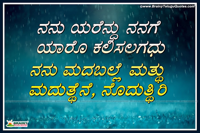 Kannada Latest Famous Attitude Quotes Kannada Inspirational Life Quotes