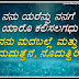 life inspirational quotes in kannada wallpaper. thoughts