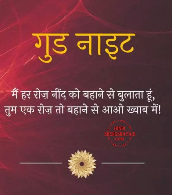 Romantic Good Night Quotes in Hindi