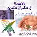 تنظيم العلاقات الأسرية - الدكتور لخضر بوعلي - الجزء 1 و 2 من خطبة الجمعة 29 يوليوز 2016