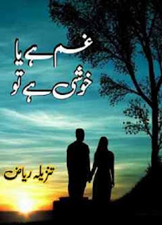 Gum Hai Ya Khushi Hai Tu Complete Novel By Tanzeela Riaz / Download & Read Online
