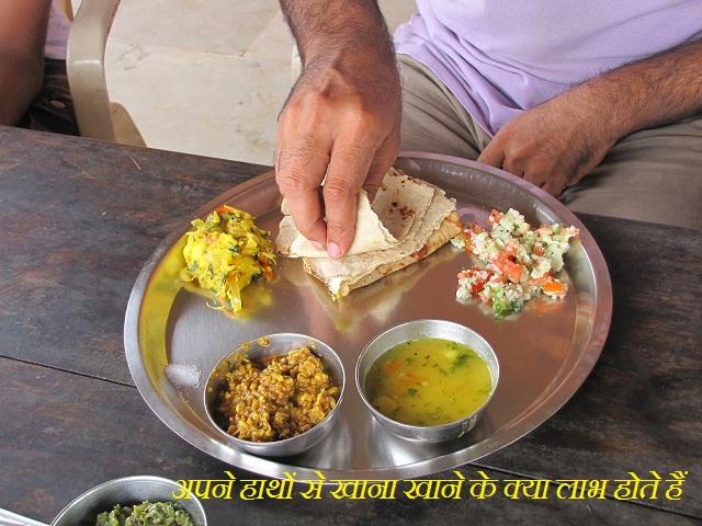 अपने हाथों से खाना खाने के क्या लाभ होते हैं