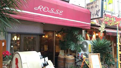 喫茶店『ロッセ』