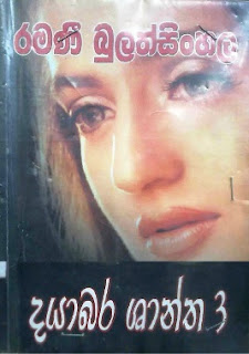 dayabara shantha sinhala novel