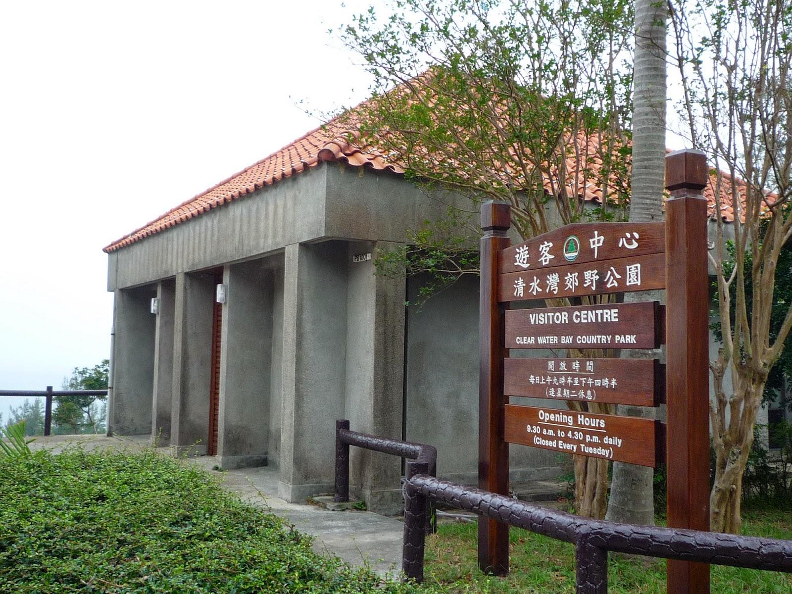 清水灣郊野公園 + 樹木研習徑 - 郊遊 - SeeWide 香港特搜
