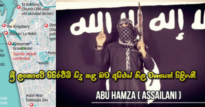 https://www.gossiplankanews.com/2019/04/Suspected-ISIS-video-claims-Sri-Lanka-bombing.html#more