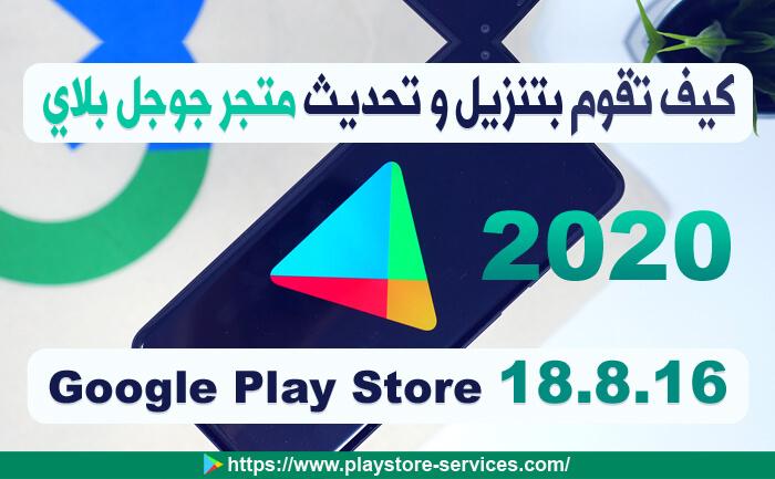 تنزيل متجر جوجل بلاي 2020 - تحديث بلاي ستور Google Play Store 18.8.16