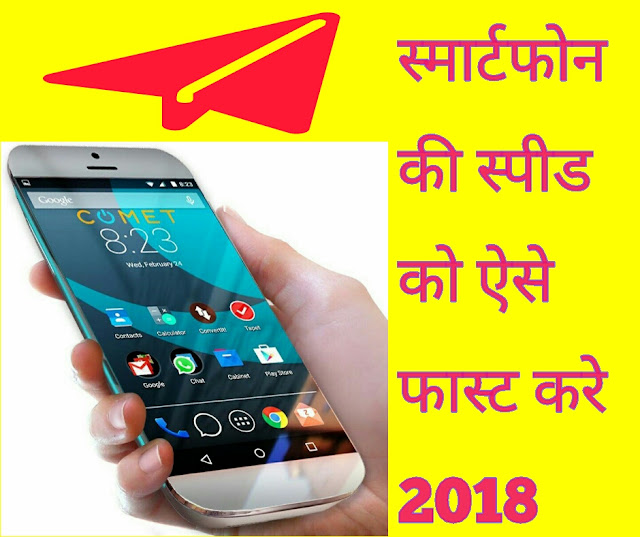 स्मार्टफोन की स्पीड को ऐसे फास्ट करे 2018